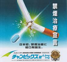 禁煙治療も行っております