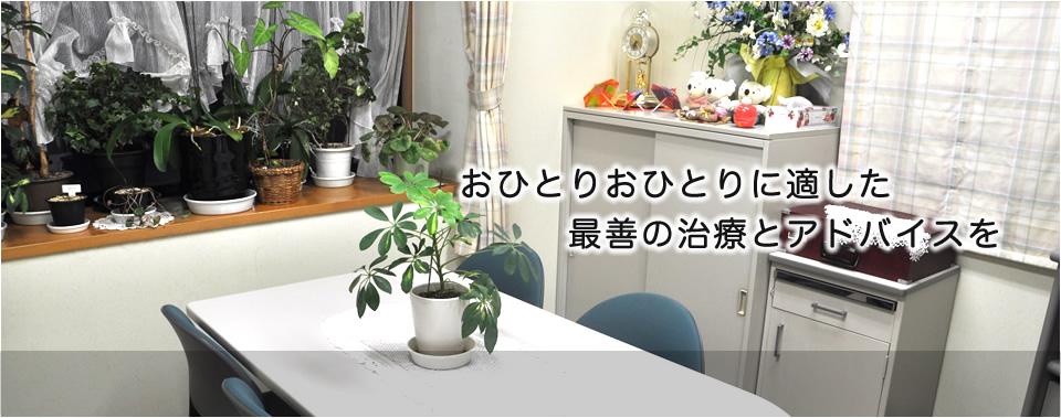髙木内科クリニック